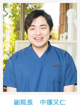 八潮・なかつか歯科医院副院長 中塚又仁