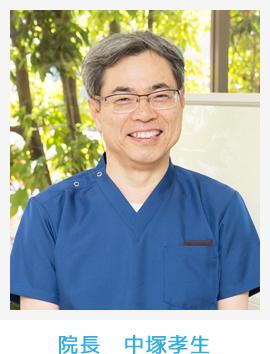 八潮・なかつか歯科医院院長 中塚孝生