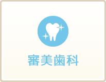 草加にあるなかつか歯科医院の審美歯科詳細はこちら